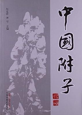 中国附子.pdf