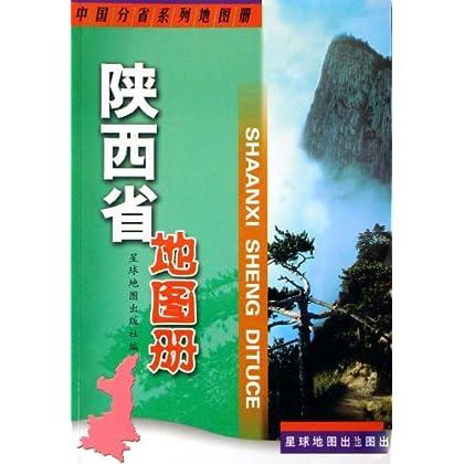 正版现货*陕西省地图册