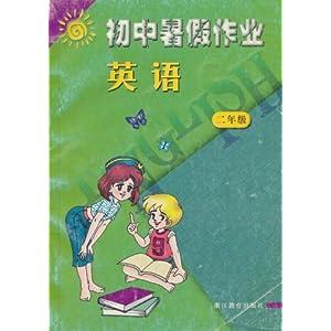 图书描述 《初中暑假作业:英语2年级》内容简介:暑假生活应该是愉快