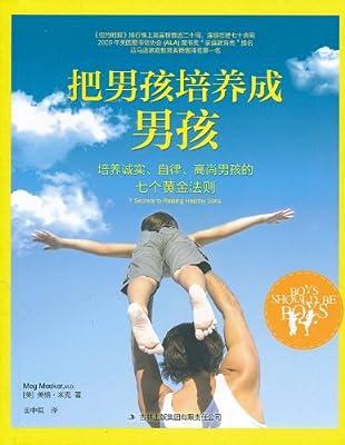 把男孩培养成男孩:培养诚实、自律、高尚男孩的七个黄金法则.pdf