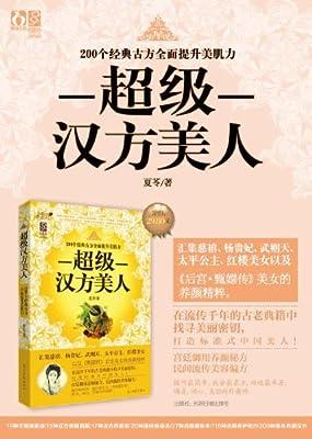 超级汉方美人:200种经典古方全面提升美肌力.pdf