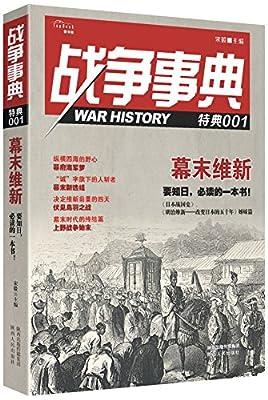 战争事典·特典001:幕末维新.pdf