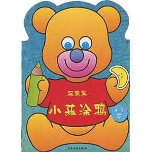 小孩涂鸦:棕熊篇(4-5岁)