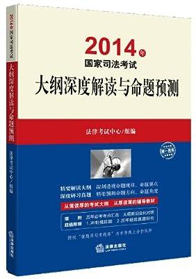 国家司法考试大纲深度解读与命题预测.pdf
