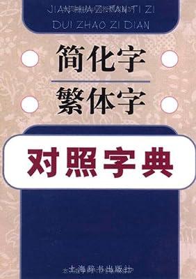 简化字繁体字对照字典.pdf
