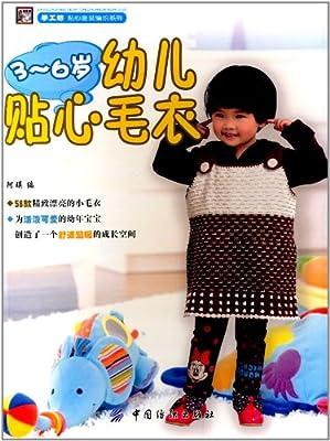 手工坊·贴心童装编织系列:3-6岁幼儿贴心毛衣.pdf