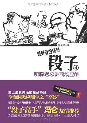 段子4:听滕老总讲商场应酬.pdf