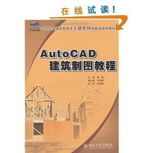 autocad建筑制图教程/郭慧-图书-亚马逊