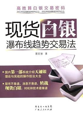 现货白银瀑布线趋势交易法.pdf