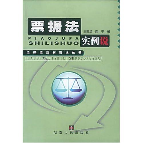 票据法实例说/法律法规实例说丛书