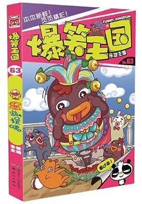 爆笑王国63.pdf