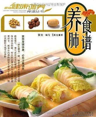 养肺食谱.pdf
