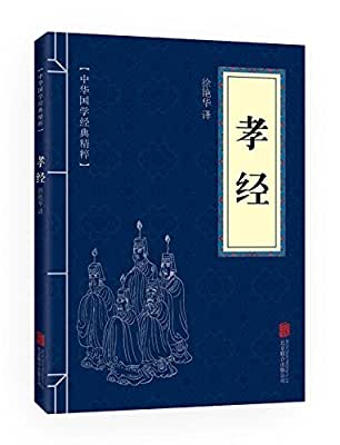 中华国学经典精粹·儒家经典必读本:孝经.pdf