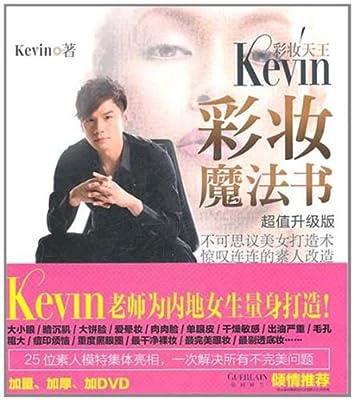 彩妆天王KEVIN彩妆魔法书.pdf