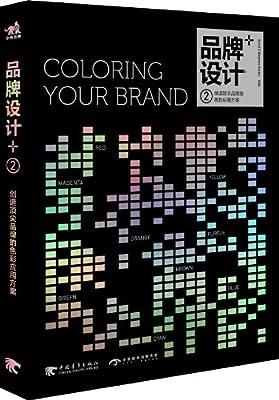 品牌设计+2:创造顶尖品牌的色彩应用方案.pdf