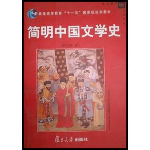简明中国文学史 骆玉明 复旦大学