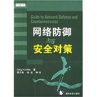 网络防御与安全对策