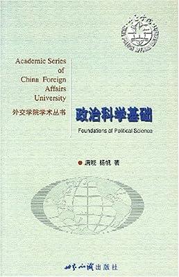 政治科学基础.pdf