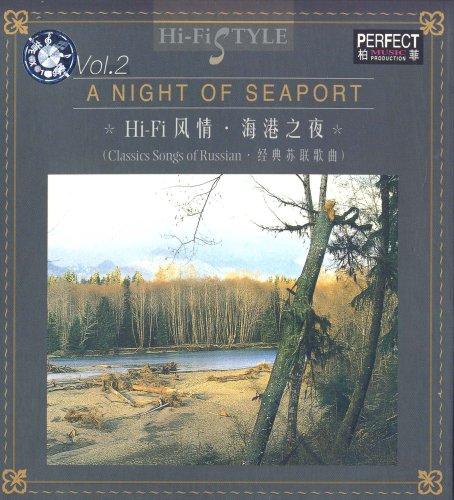 Fi风情2 海港之夜 CD