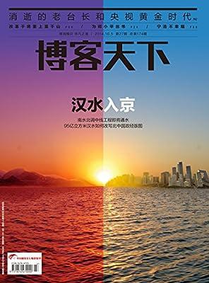 博客天下 旬刊2014年第27期.pdf