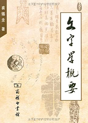 文字学概要.pdf