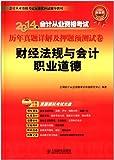 (2014年)会计从业资格考试标准化应试辅导教材·会计从业资格考试历年真题详解及押题预测试卷:财经法规与会计职业道德(附光盘)-图片