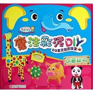可爱动物-魔法彩泥diy-eq宝贝创意教室