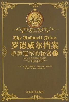 罗德威尔档案桥牌冠军的秘密.pdf
