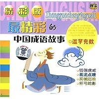 最精彩的中国成语故事·滥竽充数