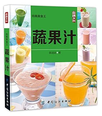 蔬果汁.pdf