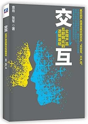 交互:实现产品互联网化的逻辑基础.pdf