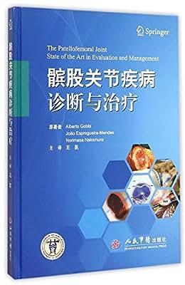 髌股关节疾病诊断与治疗.pdf