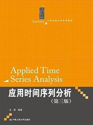 应用时间序列分析.pdf