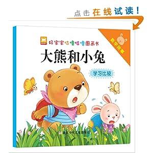 好宝宝咕噜咕噜图画书·数学故事:大熊和小兔