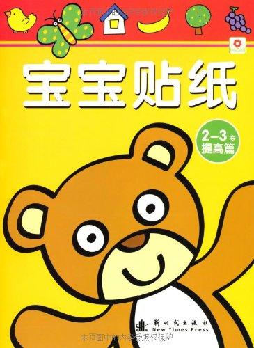 宝宝贴纸 宝宝贴纸 提高篇 2 3岁 北京小红花图书工作室