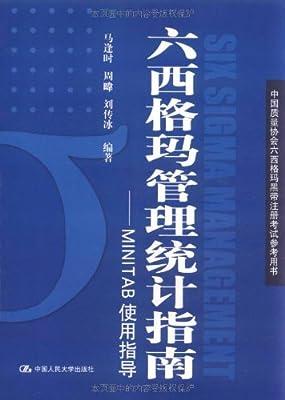 六西格玛管理统计指南:MINITAB使用指导.pdf