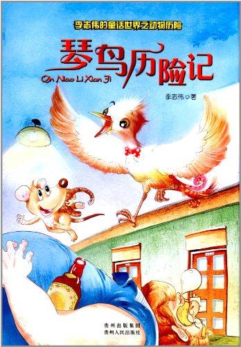 李志伟的童话世界之动物历险:琴鸟历险记