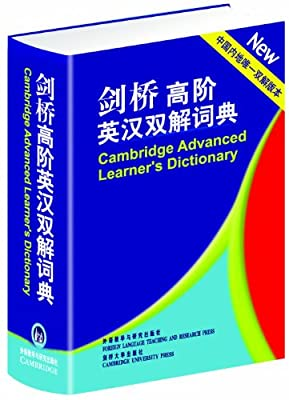 剑桥高阶英汉双解词典.pdf