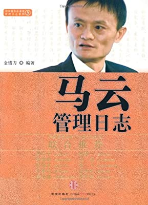 马云管理日志.pdf