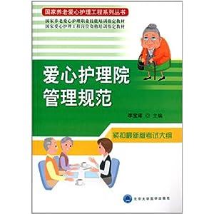 作者 李 宝库 编者 出版 社 北京 大学 医学 出版 社 ...