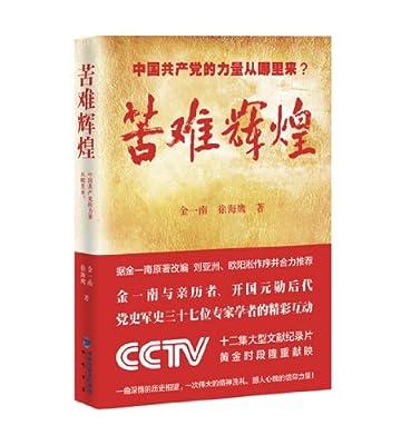 苦难辉煌:中国共产党的力量从哪里来?.pdf