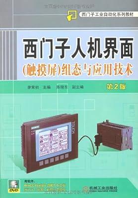 西门子工业自动化系列教材•西门子人机界面组态与应用技术.pdf