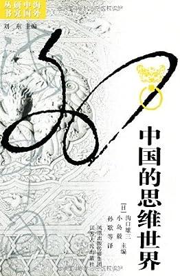 中国的思维世界.pdf