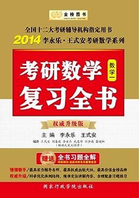 金榜图书•2014李永乐•王式安考研数学系列:考研数学复习全书.pdf