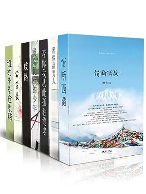 言情天后暖情系列2.pdf