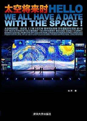 太空将来时.pdf