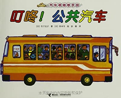汽车嘟嘟嘟系列:叮咚!公共汽车.pdf