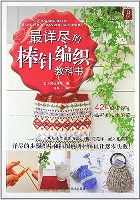 最详尽的棒针编织教科书.pdf