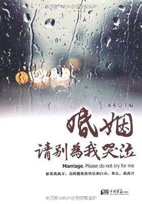 婚姻请别为我哭泣.pdf