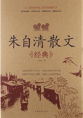 朱自清散文经典.pdf